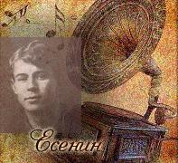 Сергей Есенин читает стихи. Запись голоса Есенина (грампластинки 1921 г.)