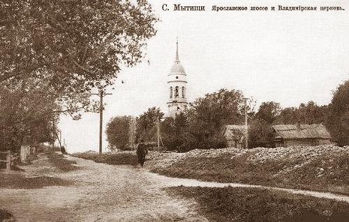 Мытищи и окрестности (Кинохроника и галерея старых фото) Владимирская церковь нач 20 века