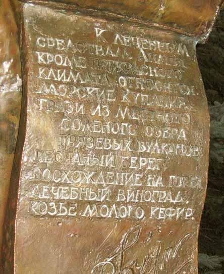 Фрагмент памятника Будзинскому