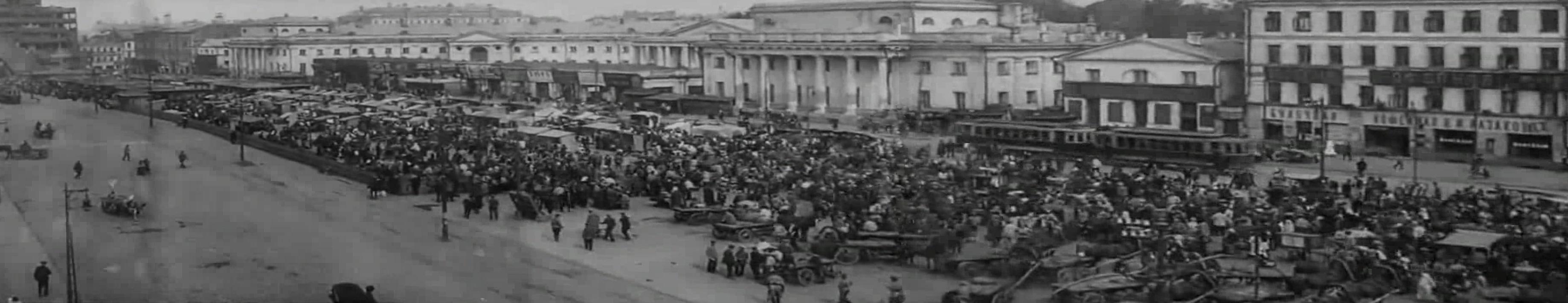 Сухаревская площадь. История Сретенки. Фото. Кинохроника 1918 и 1927 гг.