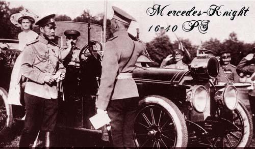 mercedes knight . Ретро фото и видео. Первые автомобили в России. Кинохроника прошлого века. Императорский гараж.