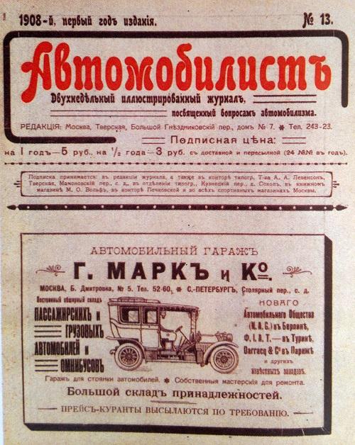 Автожурнал 1908 год. Первые автомобили в России. Кинохроника прошлого века. Императорский гараж.