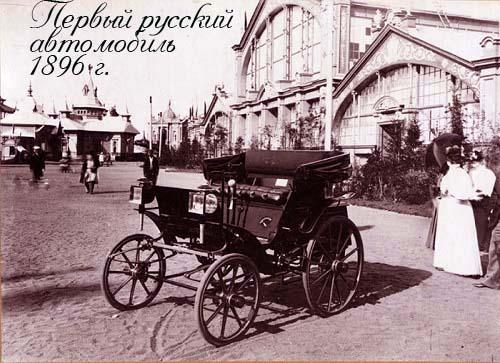 Первый русский автомобиль. Первые автомобили в России. Кинохроника прошлого века. Императорский гараж.