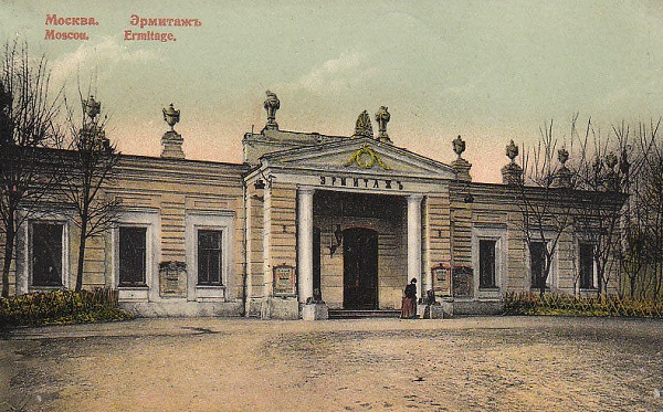 "Театр Эрмитаж 1900 г. Каретный ряд. Сад ""Эрмитаж"". Кинохроника 1918 года."