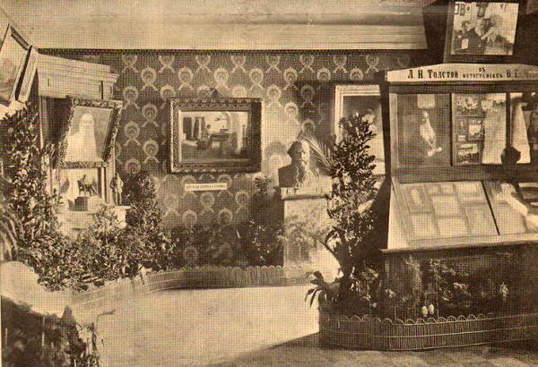 Толстовский музей в Петербурге