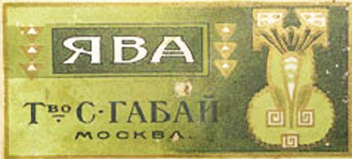 """Ява сигареты. Табачная фабрика """"Ява"""" в Москве. Кинохроника 1927 г."""