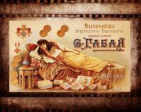 Ява сигареты в кинохронике 1927 г.