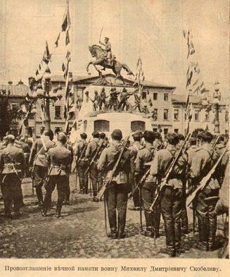 Открытие памятника Скобелеву в 1912 г.