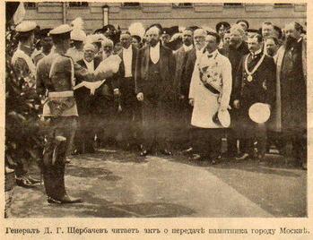 Открытие памятника Скобелеву М.Д. в 1912 г. Генерал Щербачев выступает