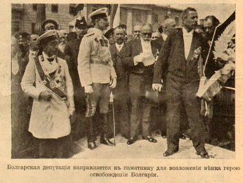 Открытие памятника Скобелеву М.Д. в 1912 г. Болгарская депутация