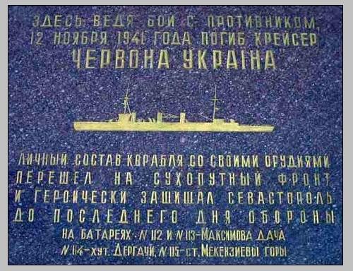 Памятна табличка в Севастополе