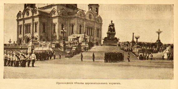 Торжественное открытие памятника Александру III 30 мая 1912 года