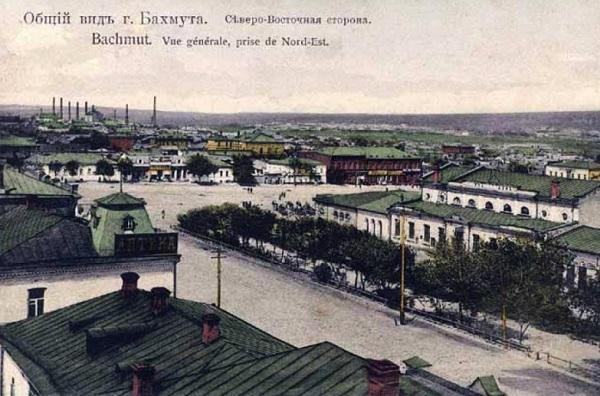 Бахмут. Новороссия. Ретро фото