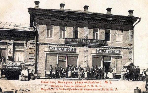Енакиево. Бахмут. Ретро фото. Новороссия