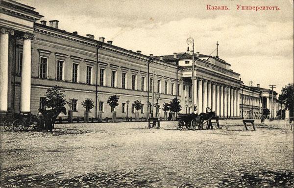 Казань. Университет. Начало XX века