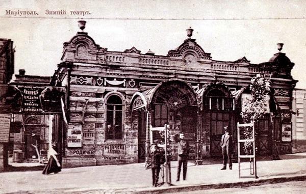 Мариуполь. Ретро фото. Зимний театр. Новороссия