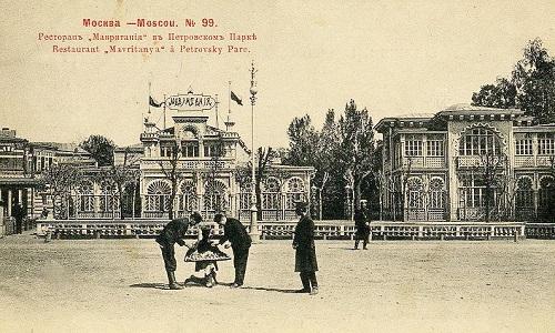 Ресторан Мавритания. Москва 1908 год. Петровский парк фото и старая кинохроника.