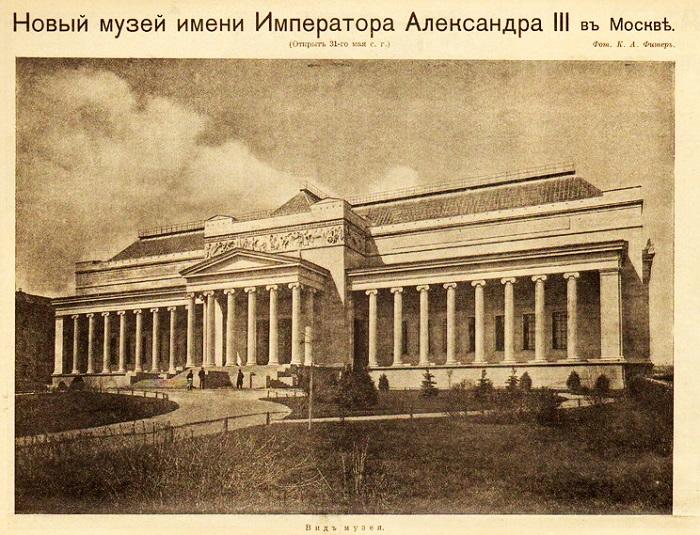 Пушкинский музей на Волхонке. История пушкинского музея и кадры кинохроники 1927 года.