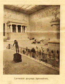 Пушкинский музей и старые вырезки из газеты ИСКРЫ 1912 год