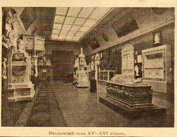 Пушкинский музей. Залы. 1912 год
