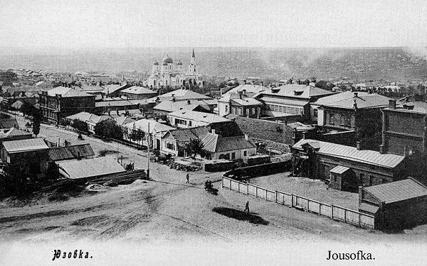 Панорама центральной части Юзовки. История Новороссии. Ретро-фото