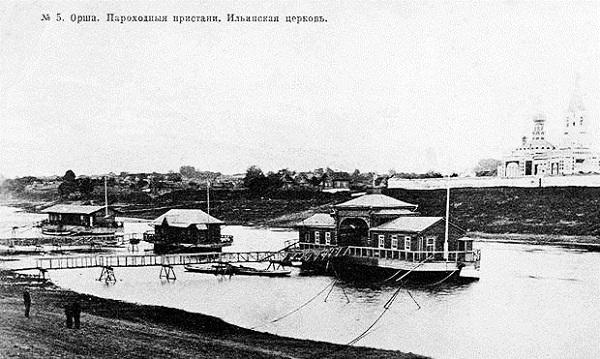 Ильинская церковь. Пароходная пристать в Орше.