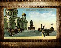 Памятник Александру III. 30 мая 1912 г. Москва.