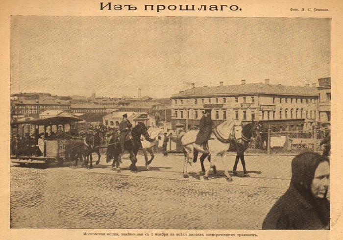 """Вырезка из журнала """"Искры"""" № 43 за 1911 г. """"Московская конка, замененная с 1 ноября на всех линиях электрическим трамваем"""""""