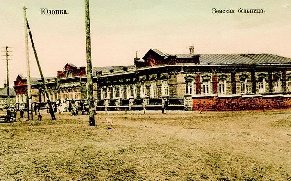 Земская больница в Юзовке. Старые фото Донецка. История Новороссии