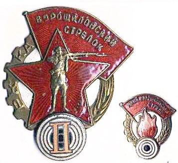 Ворошиловский стрелок история