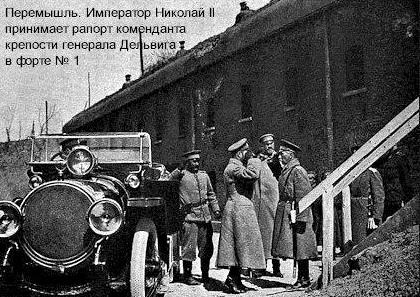 Первая мировая война. Взятие крепости Перемышль. 1915 год
