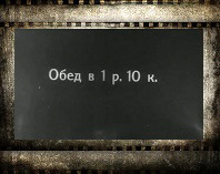 """Фрагмент кинохроники """"Обед за рубль для безработных"""" из киножурнала """" Кино-неделя"""" № 3 от 1918 г."""