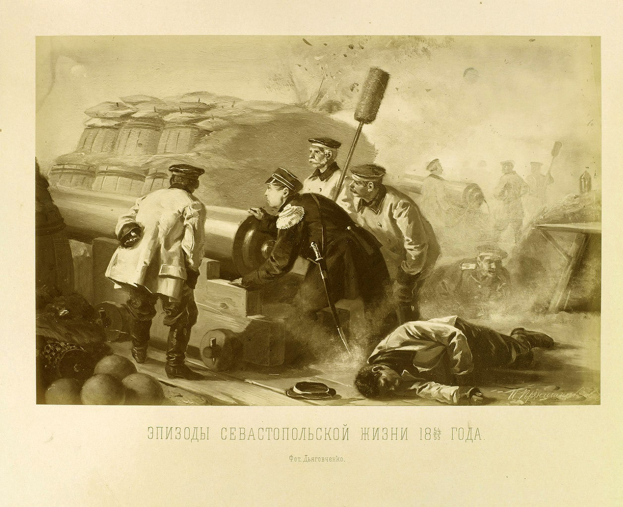 «Эпизоды Севастопольской жизни» 1854-1855. Крымская война.