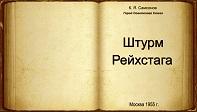Книга. Штурм Рейхстага. Автор Герой Советского Союза К.Я. Самсонов.